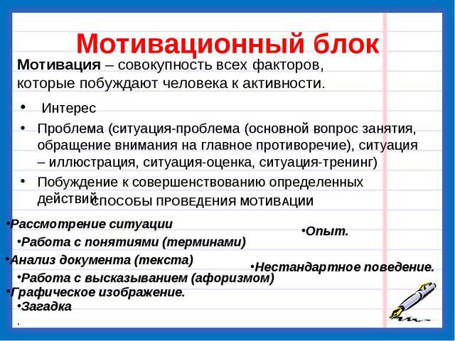 Мотивационный блок Интерес Проблема (ситуация-проблема (основной вопрос занят...