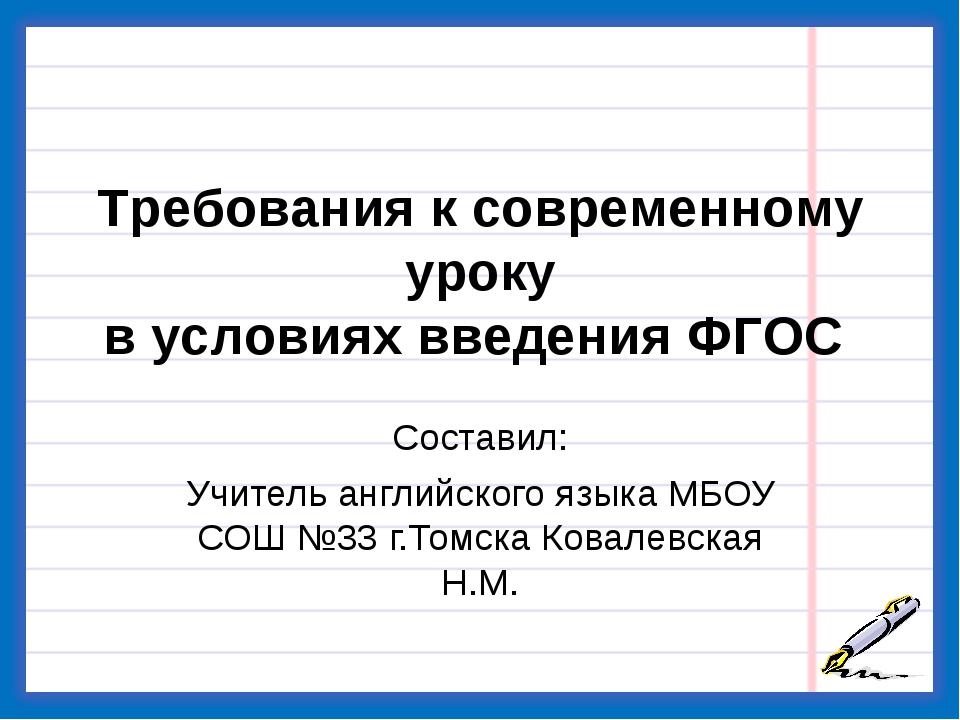 Требования к современному уроку в условиях введения ФГОС Составил: Учитель ан...