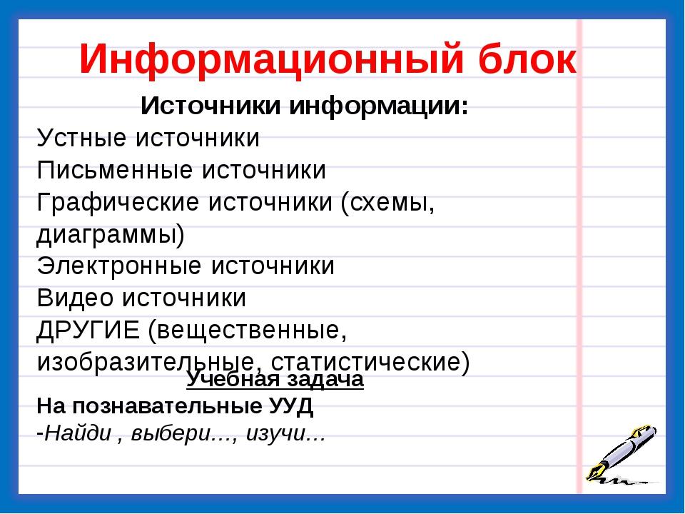 Информационный блок Источники информации: Устные источники Письменные источн...