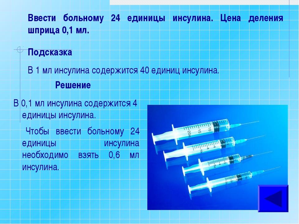 Как правильно набрать инсулин в инсулиновый шприц