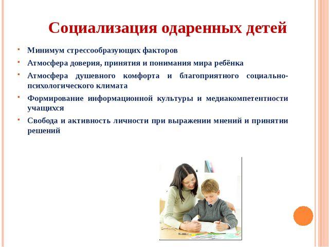 Социализация одаренных детей Минимум стрессообразующих факторов Атмосфера дов...