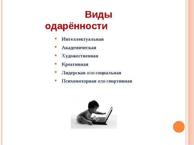 Интеллектуальная Академическая Художественная Креативная Лидерская или социал...