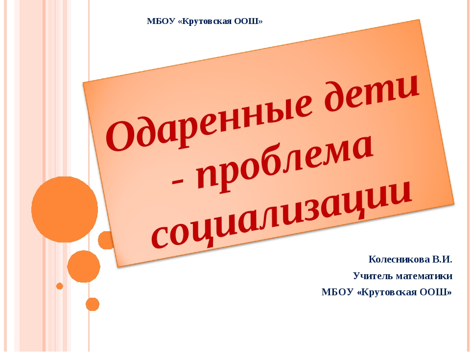 Колесникова В.И. Учитель математики МБОУ «Крутовская ООШ» МБОУ «Крутовская ООШ»