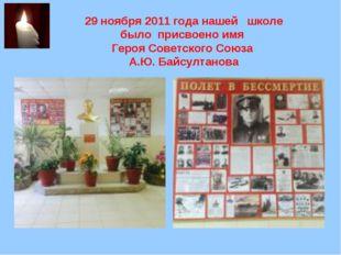 29 ноября 2011 года нашей школе было присвоено имя Героя Советского Союза А.Ю