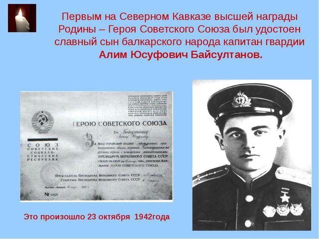Первым на Северном Кавказе высшей награды Родины – Героя Советского Союза бы...