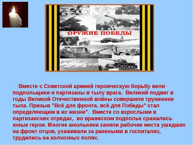 Вместе с Советской армией героическую борьбу вели подпольщики и партизаны в...