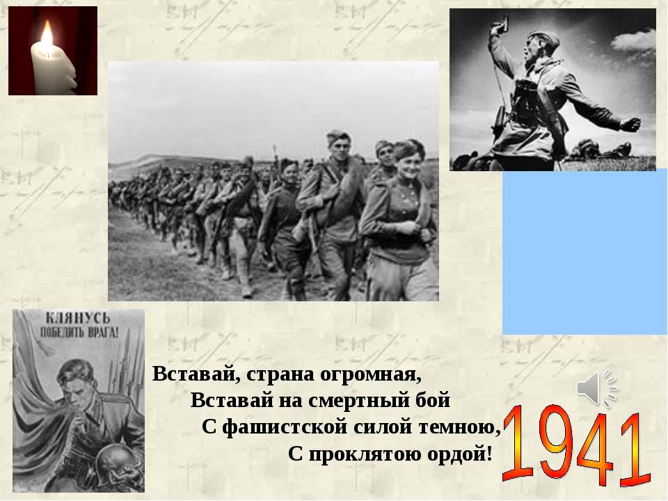 Вставай, страна огромная, Вставай на смертный бой С фашистской силой темною,...