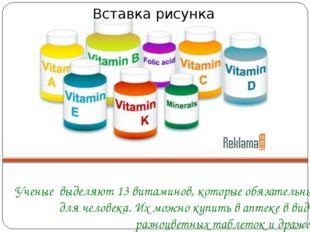 Ученые выделяют 13 витаминов, которые обязательны для человека. Их можно купи