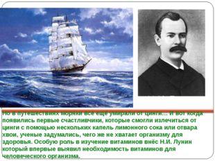 Но в путешествиях моряки всё ещё умирали от цинги… И вот когда появились перв