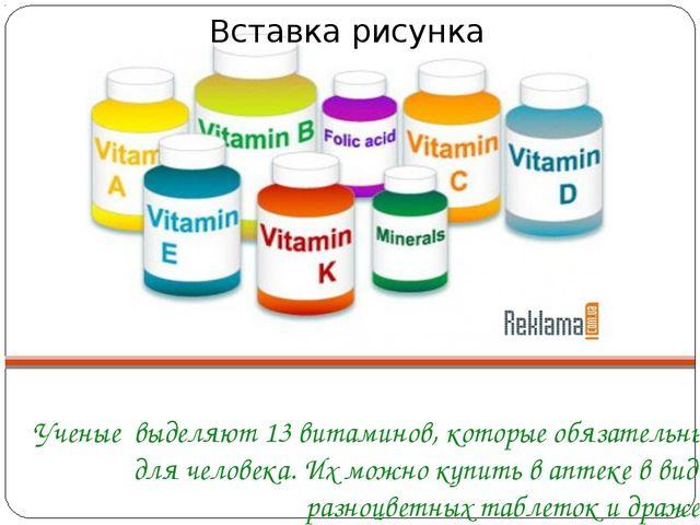 Ученые выделяют 13 витаминов, которые обязательны для человека. Их можно купи...