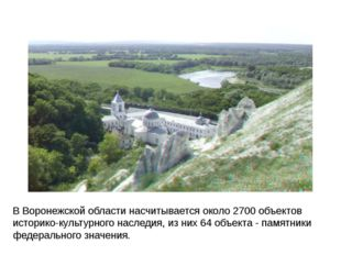 В Воронежской области насчитывается около 2700 объектов историко-культурного