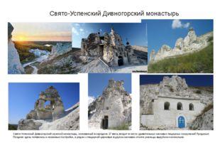 Свято-Успенский Дивногорский монастырь Свято-Успенский Дивногорский мужской м