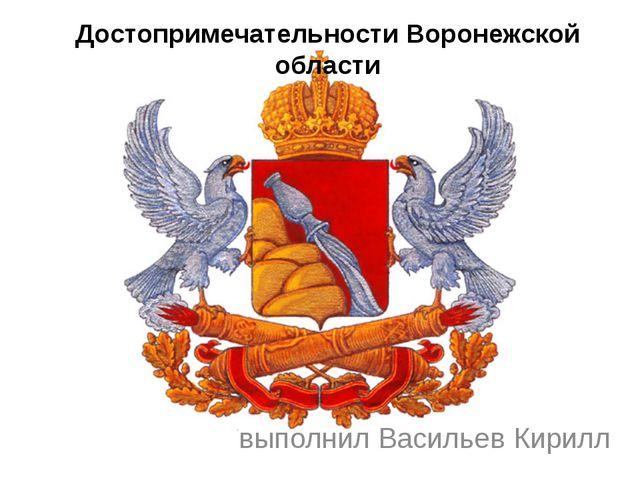 Достопримечательности Воронежской области выполнил Васильев Кирилл