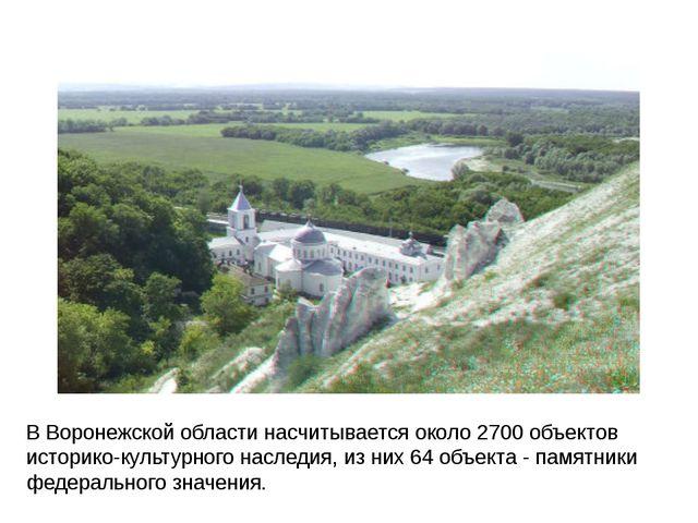 В Воронежской области насчитывается около 2700 объектов историко-культурного...