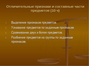Отличительные признаки и составные части предметов (10 ч) Выделение признаков