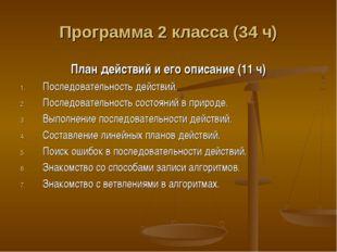 Программа 2 класса (34 ч) План действий и его описание (11 ч) Последовательно