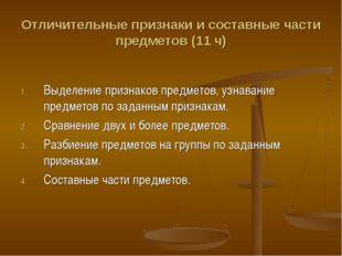 Отличительные признаки и составные части предметов (11 ч) Выделение признаков