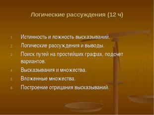 Логические рассуждения (12 ч) Истинность и ложность высказываний. Логические