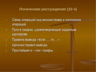 Логические рассуждения (10 ч) Связь операций над множествами и логических опе