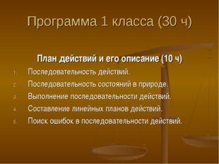 Программа 1 класса (30 ч) План действий и его описание (10 ч) Последовательно