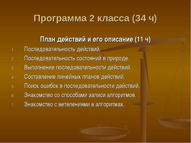 Программа 2 класса (34 ч) План действий и его описание (11 ч) Последовательно...