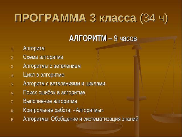 ПРОГРАММА 3 класса (34 ч) АЛГОРИТМ – 9 часов Алгоритм Схема алгоритма Алгорит...