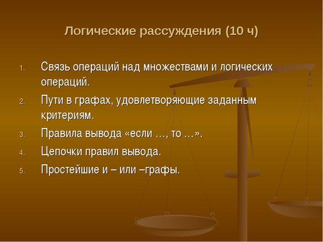 Логические рассуждения (10 ч) Связь операций над множествами и логических опе...