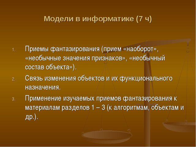 Модели в информатике (7 ч) Приемы фантазирования (прием «наоборот», «необычны...