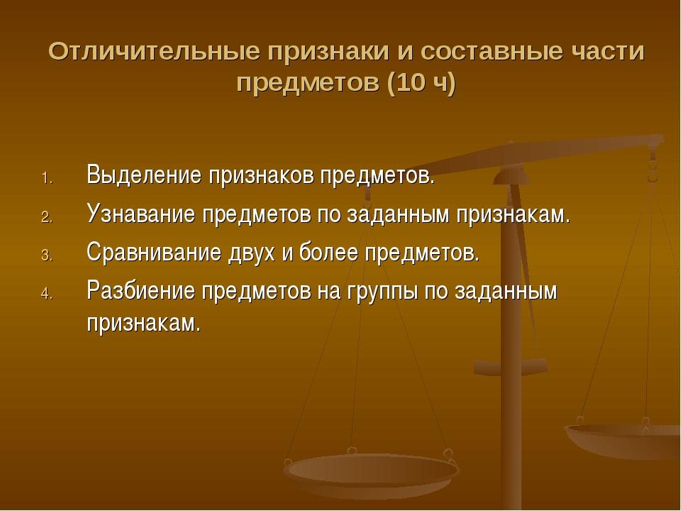 Отличительные признаки и составные части предметов (10 ч) Выделение признаков...