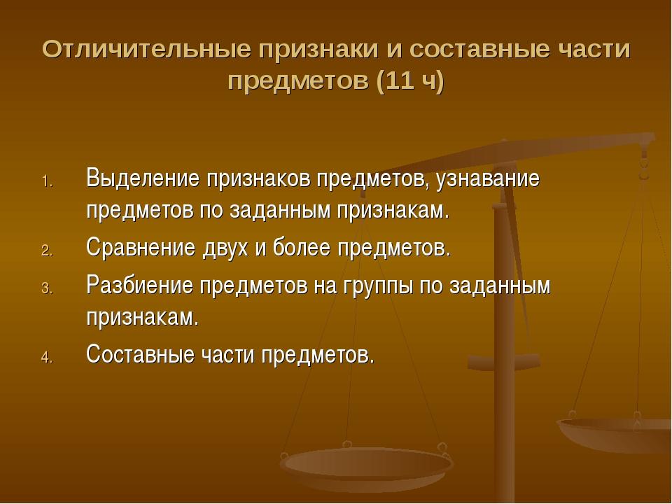 Отличительные признаки и составные части предметов (11 ч) Выделение признаков...