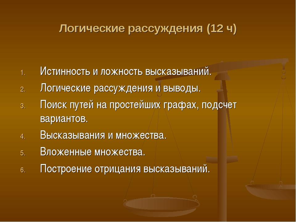 Логические рассуждения (12 ч) Истинность и ложность высказываний. Логические...