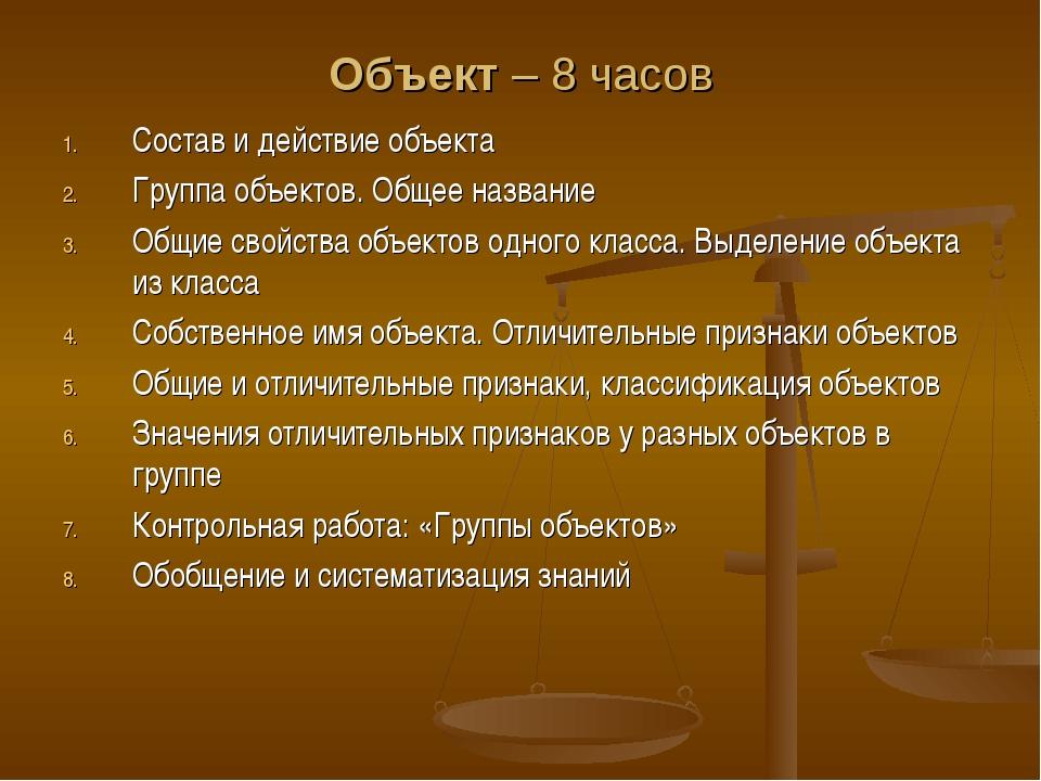 Объект – 8 часов Состав и действие объекта Группа объектов. Общее название Об...