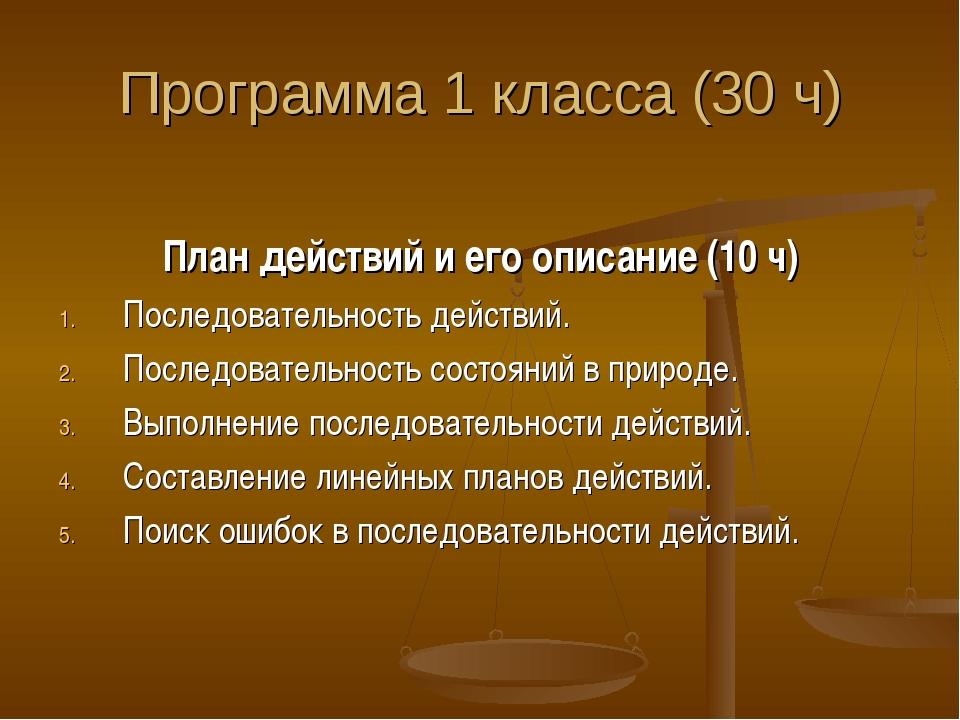 Программа 1 класса (30 ч) План действий и его описание (10 ч) Последовательно...