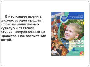В настоящее время в школах введён предмет «Основы религиозных культур и свет