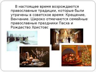 В настоящее время возрождаются православные традиции, которые были утрачены