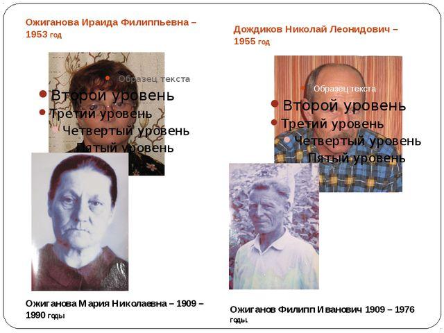Ожиганова Ираида Филиппьевна – 1953 год Дождиков Николай Леонидович – 1955 го...