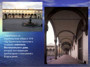 Параллельно со строительством собора в 1419 году Брунеллески приступил к соз