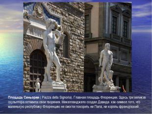 Площадь Синьории(Piazza della Signoria). Главная площадь Флоренции. Здесь т