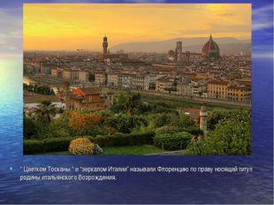 """"""" Цветком Тосканы """" и """"зеркалом Италии"""" называли Флоренцию по праву носящий т"""