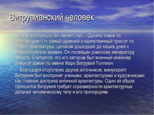 Витрувианский человек De architectura libri decem (лат., «Десять томов по арх