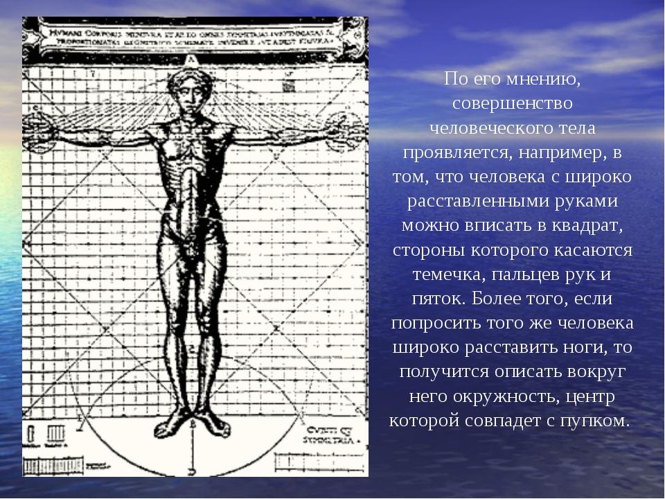 По его мнению, совершенство человеческого тела проявляется, например, в том,...