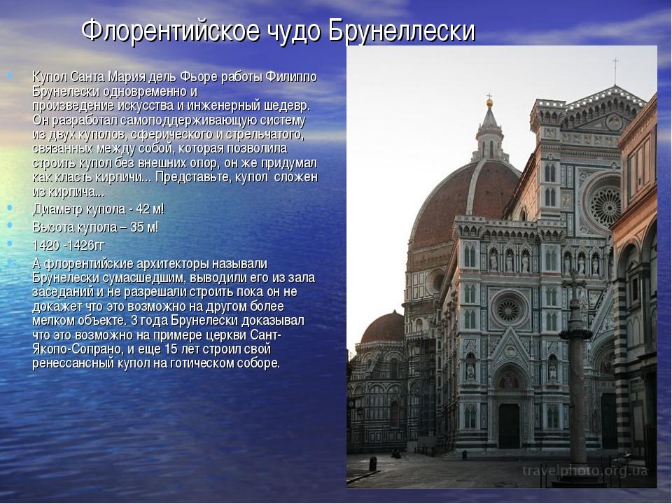 Флорентийское чудо Брунеллески Купол Санта Мария дель Фьоре работы Филиппо Б...
