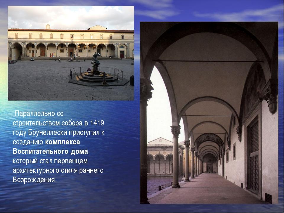 Параллельно со строительством собора в 1419 году Брунеллески приступил к соз...