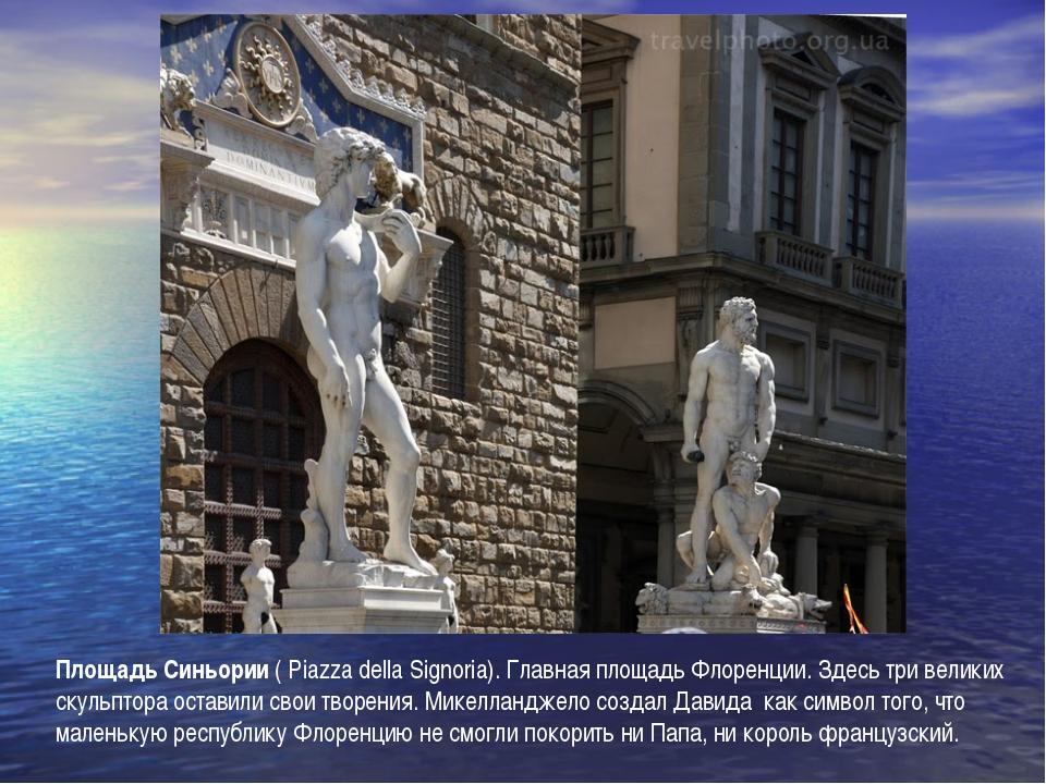 Площадь Синьории(Piazza della Signoria). Главная площадь Флоренции. Здесь т...