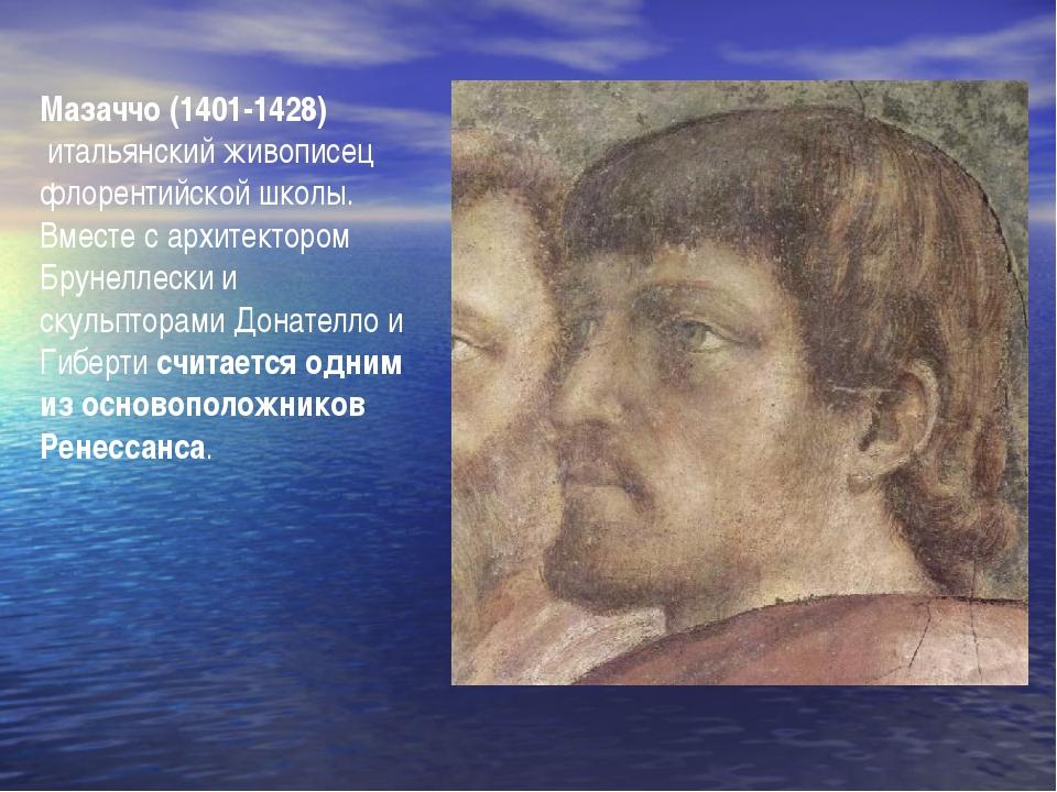 Мазаччо (1401-1428) итальянский живописец флорентийской школы. Вместе с архи...