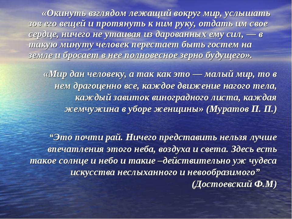 «Окинуть взглядом лежащий вокруг мир, услышать зов его вещей и протянуть к н...