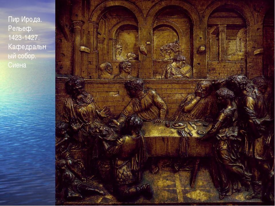 Пир Ирода. Рельеф. 1423-1427. Кафедральный собор. Сиена