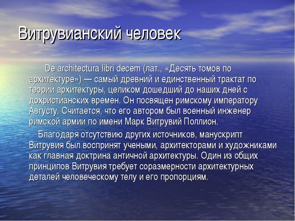 Витрувианский человек De architectura libri decem (лат., «Десять томов по арх...