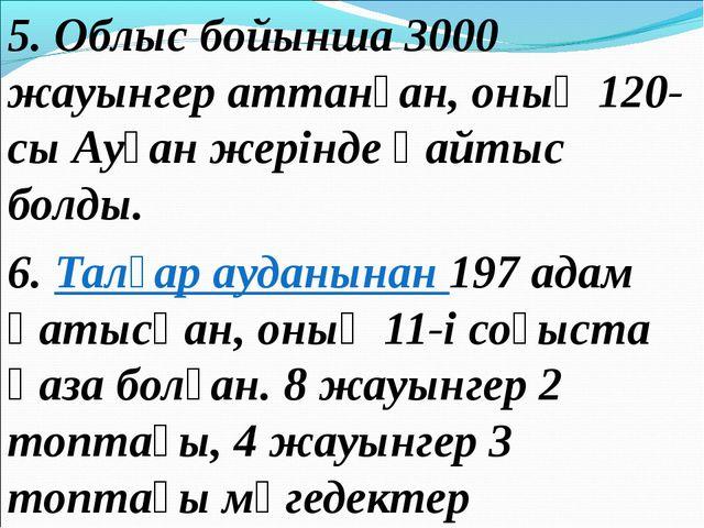 5. Облыс бойынша 3000 жауынгер аттанған, оның 120-сы Ауған жерінде қайтыс бол...