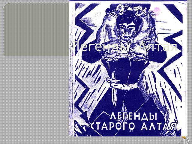 Легенды Алтая Натали: